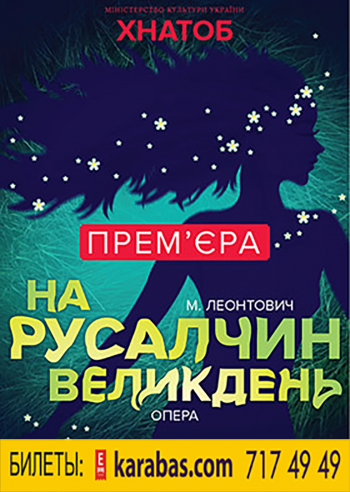 спектакль Опера «На Русалкину Пасху» в Харькове