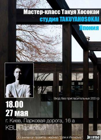семинар Мастер-класс Такуя Хосокаи в Киеве