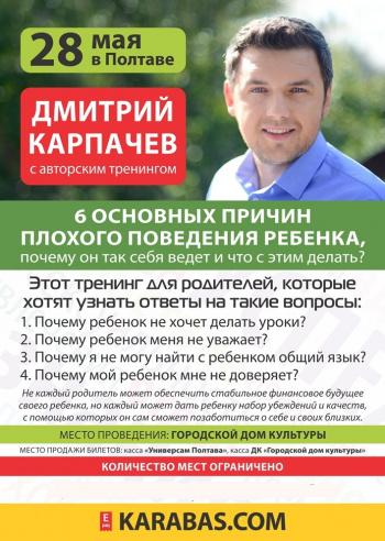 семинар Дмитрий Карпачев в Полтаве
