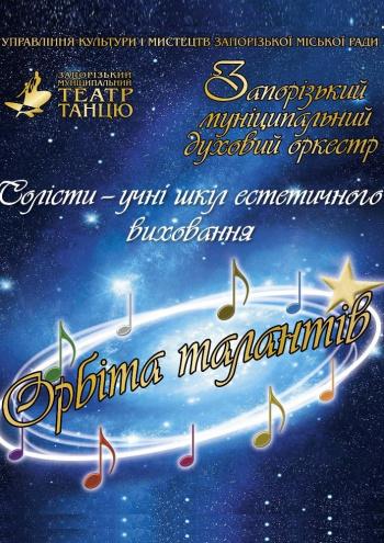 Концерт Орбита талантов в Запорожье