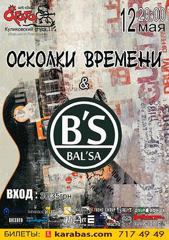 Концерт Осколки времени & Bal's в Харькове