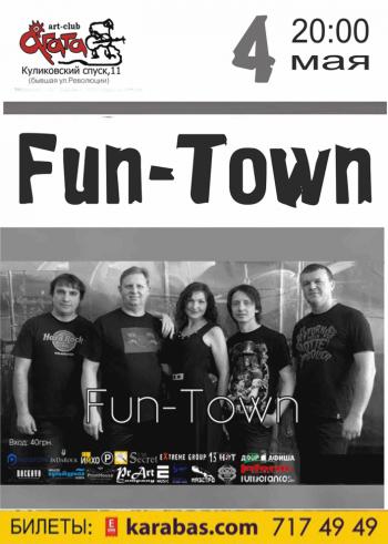 Концерт Fun-Town в Харькове