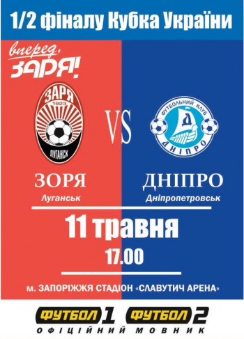спортивное событие «Заря» (Луганск) - «Днепр» (Днепропетровск) в Запорожье