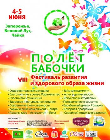 фестиваль Полет Бабочки в Запорожье