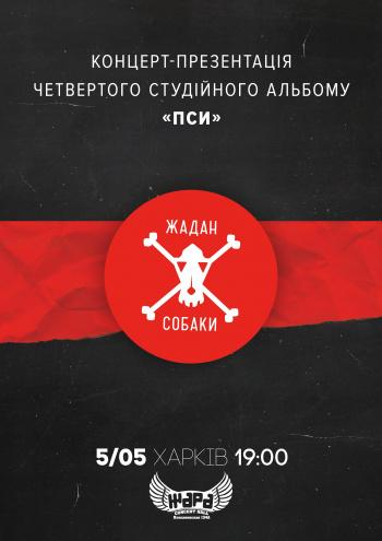 Концерт Жадан и Собаки в Харькове - 1