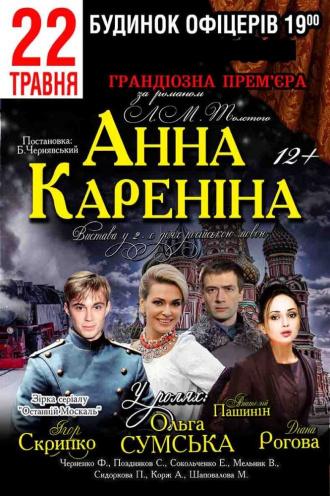 спектакль Анна Каренина в Виннице