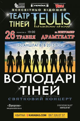 спектакль Театр Теней «Teulis» в Житомире - 1