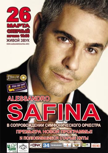 Концерт Алессандро Сафина в Днепропетровске - 1