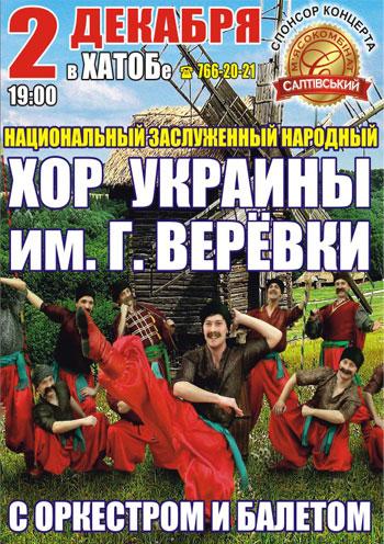 Концерт Украинский народный Хор им. Г.Г. Веревки в Харькове