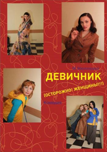 спектакль Театр «Новая сцена». Девичник (Осторожно! Женщины!) в Харькове