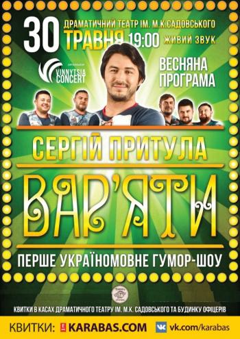 Концерт Сергей Притула. Юмор-шоу «Вар'яти» в Виннице - 1
