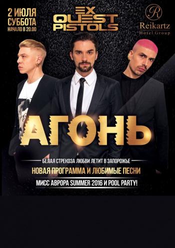Концерт АГОНЬ в Запорожье