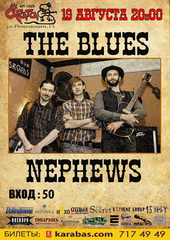 Концерт The Blues Nephews в Харькове