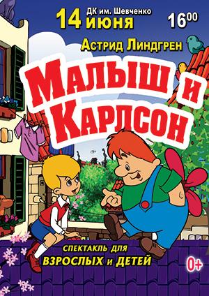 спектакль Спектакль «Малыш и Карлсон» в Мелитополе