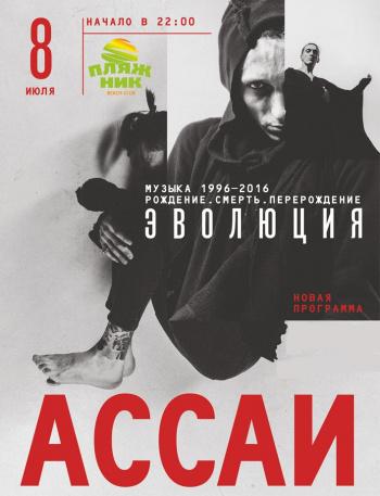 Концерт АССАИ в Одессе