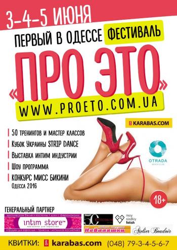 клубы Про это в Одессе