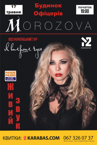 Концерт Morozova в Виннице