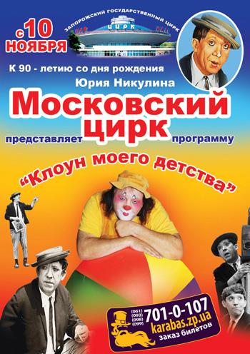 спектакль Московский Цирк «Клоун моего детства» в Запорожье