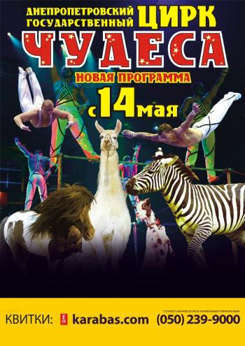 цирковое представление Цирк в Днепропетровске