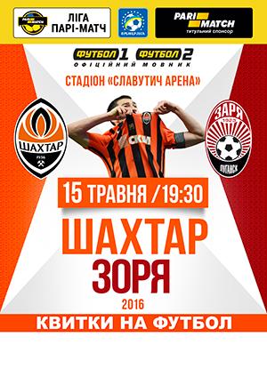 спортивное событие «Шахтер» (Донецк) - «Заря» (Луганск) в Запорожье