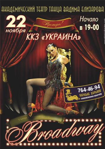 Концерт Бродвей в Харькове