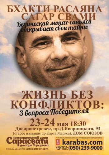 семинар Жизнь без конфликтов: 3 вопроса Победителя в Днепре (в Днепропетровске)