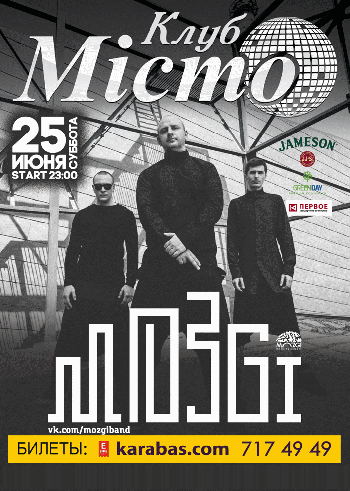 Концерт MOZGI в Харькове