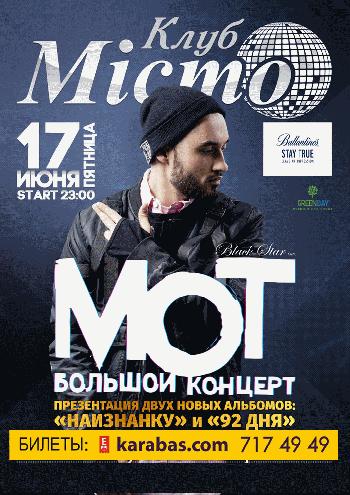 Концерт MOT в Харькове