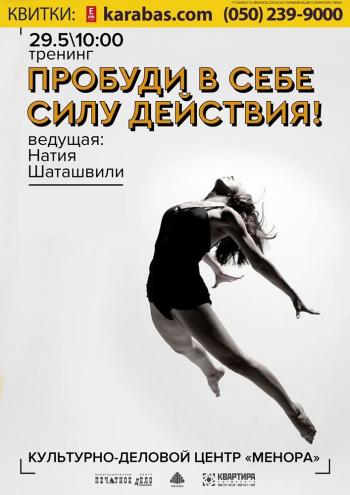 семинар Пробуди в себе силу действия в Днепропетровске