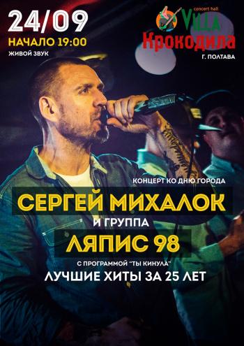 Концерт Сергей Михалок и группа ЛЯПИС 98 в Полтаве - 1