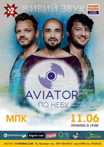 Концерт AVIATOR в Кременчуге