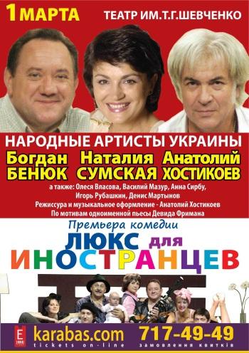спектакль Люкс для иностранцев в Харькове