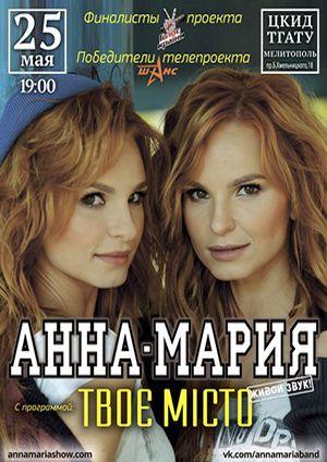 Концерт Анна-Мария в Мелитополе