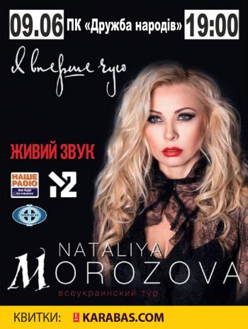 Концерт Morozova в Черкассах