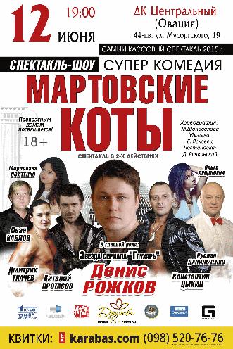 спектакль Мартовские коты в Кривом Роге