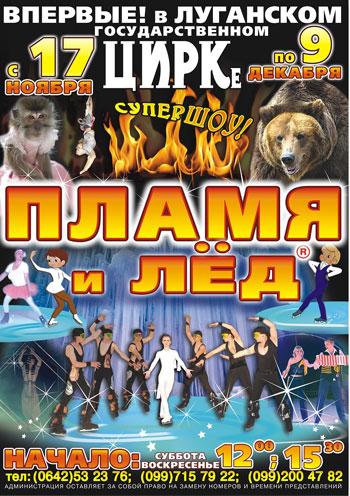 спектакль «Пламя и Лёд» в Луганске