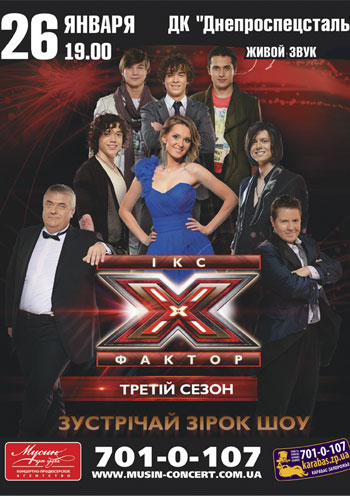 Концерт Шоу финалистов Х-ФАКТОР в Запорожье