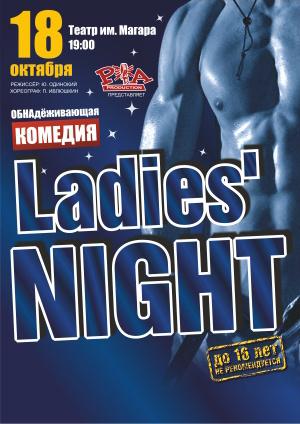 спектакль Ladie's Night в Запорожье
