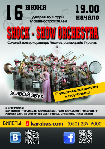 Концерт Shock-show orchestra в Днепре (в Днепропетровске)