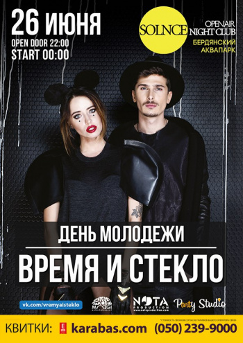 Концерт Время и Стекло в Бердянске - 1