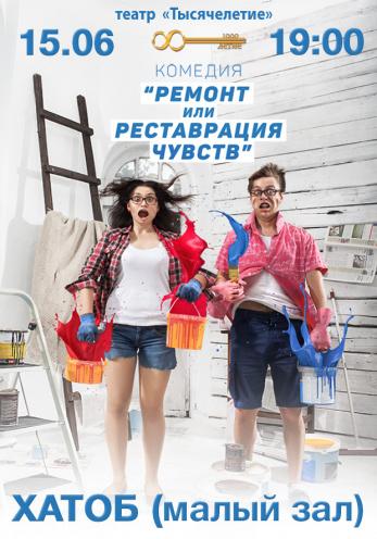 спектакль Ремонт или реставрация чувств в Харькове - 1
