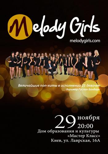 """Концерт хора """"Melody girls"""" в Киеве: купить билеты на концерт 29 ноября 2012, Продажа закрыта - karabas.com"""
