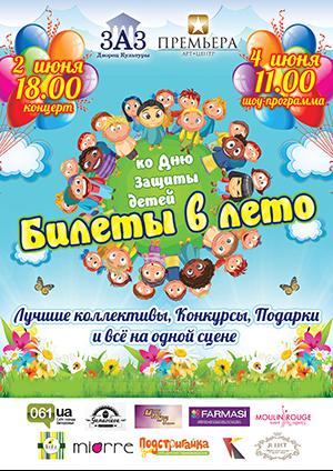 спектакль Билеты в лето в Запорожье