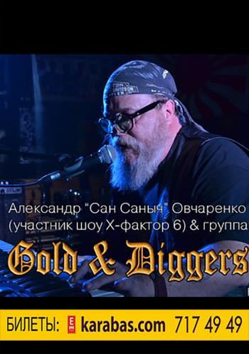 Концерт Gold & Diggers в Харькове
