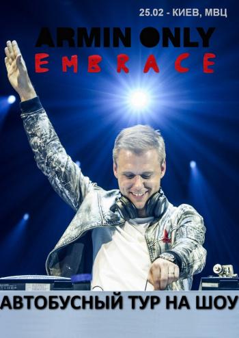 фестиваль Автобусный тур на Armin Only Embrace в Виннице