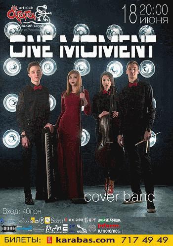 Концерт One moment cover band в Харькове