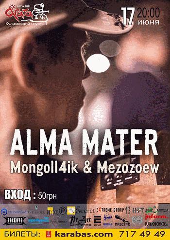 Концерт Alma Mater Mongoll4ik & Mezozoew в Харькове