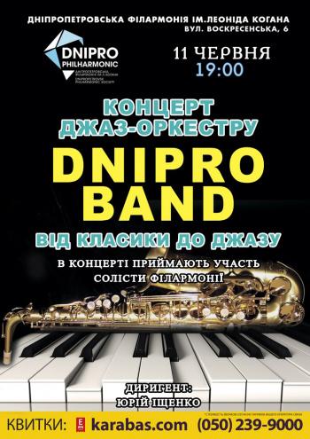 Концерт Dnipro band в Днепре (в Днепропетровске)