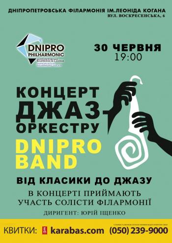 Концерт Dnipro band в Днепропетровске