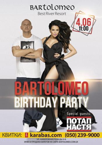 Концерт Bartolomeo birthday party в Днепре (в Днепропетровске)